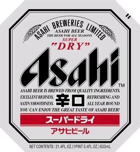 Asahi Japan Extra Dry Lager Sixtel Keg 5.16 Gal